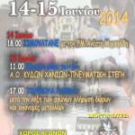 Σκακιστικό Διήμερο στο Περιστέρι στις 14 και 15 Ιουνίου 2014!