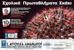 Σχολικά Δυτικού Τομέα Αθηνών 2013